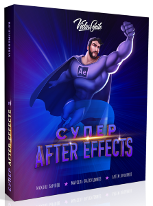 "Видеокурс ""Супер After Effects 2"". (VideoSmile - Артем Лукьянов, Михаил Бычков, Марсель Фатхутдинов и Олег Шарабанов)"