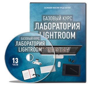 "Видео урок ""Лаборатория Lightroom"". (Максим Басманов)"