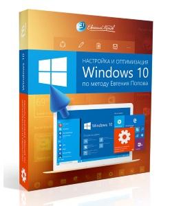 """Видео урок """"Настройка и оптимизация Windows 10 по методу."""" (Евгения Попова)"""
